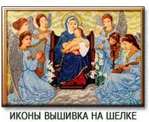 иконы вышивка бисером на шелке