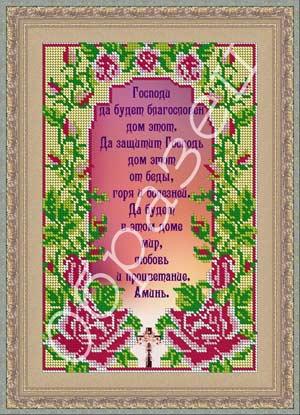 Молитва про благословленние дома