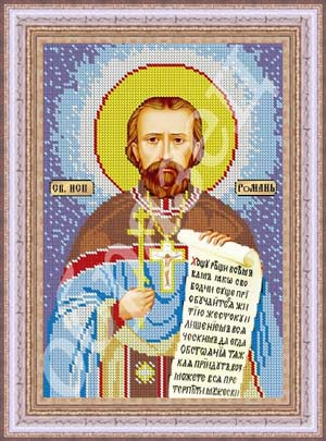 Святой Роман