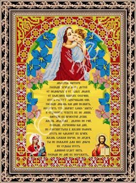 Молитва Матери (русский текст)
