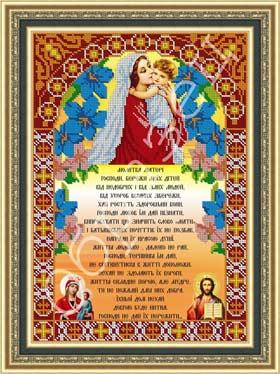 Молитва Матери (украинский текст